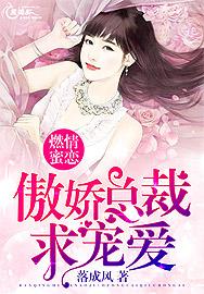 燃情蜜恋:傲娇总裁求宠爱